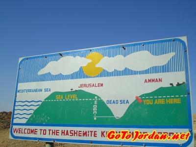 По дороге к Мертвому морю. Красная точка - нулевая отметка уровня мирового океана