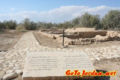 Остатки часовни на месте, где жила преподобная Мария Египетская
